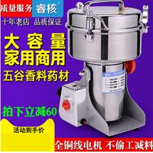 Core 1000g Sanqi Chinese Medicine Grinder