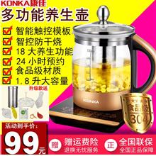 KONKA KHK1809 Health Pot Automatic Thickening Glass Electric Kettle Te