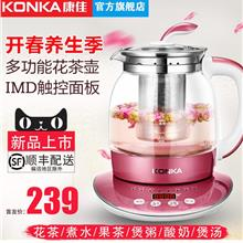KONKA Health Pot Automatic Thickening Glass Multi-Function Tea Pot