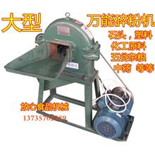 Multi-Function Grains Chinese Medicine grinding and Crushing Powder Ma