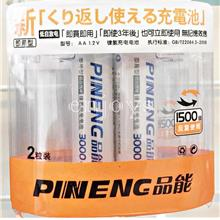 2x ORIGINAL PINENG PN3000 1.2V Ni-MH Rechargeable AA Battery ~3000mAh