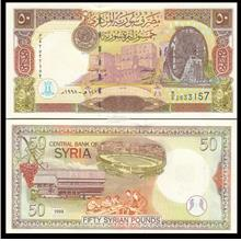 Syria 1998 Fifty 50 Pounds UNC (P-107)
