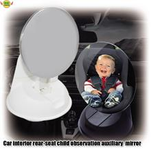 adjustable interior rear-seat child baby observation Circular mirror