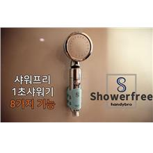 [Free Shiping] Shower Free