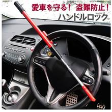Anti-Theft Device for Cars Security Lock Vehicle Auto Steering Wheel