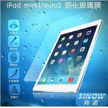 Apple iPad Mini 1 2 3 9H Tempered Glass Screen Protector @ Round Edge