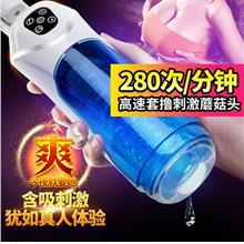 Easy Love Apachi Automatic Cup Toys Sex Fleshlight Vagina Cup