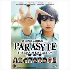 Japanese Live Action Movie - Parasyte The Maxim 2 \u5bc4\u751f\u7363 \u5b8c\u7