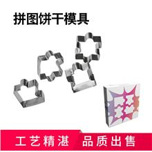 Stainless Steel Jigsaw Biscuit Mould
