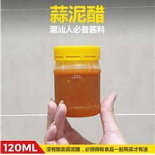 吃货老板娘 潮州沾酱料 蒜泥醋 LadyBossFoodie Teo Chew Garlic Vinegar Chilli Sauce