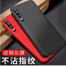Huawei P30/PRO phone protection casing cover silicon soft ultra thin