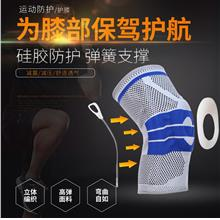 Sports Kneecap Knitting High Elastic Breathable Knee Protector