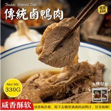 吃货老板娘 卤鸭 LadyBossFoodie Teo Chew Braised Duck