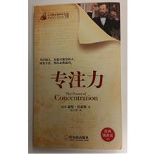 专注力 The Power of Concentration