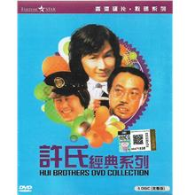 Hui Brothers Complete Movies Collection DVD \u8bb8\u6c0f\u7ecf\u5178\u7535\u5f