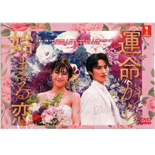 You Are My Destiny Japanese TV Drama DVD
