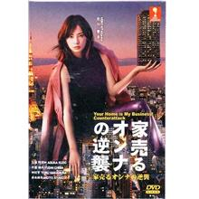 Your Home is My Business! Counterattack Japanese Drama DVD
