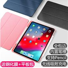 IPad pro 11/12.9 ultra thin case cover