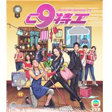 HK TVB Drama Go! Go! Go! Operation C9 DVD Lite Pack (Paper Box Set)