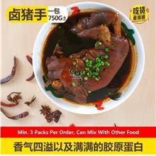 吃货老板娘 卤猪手 LadyBossFoodie Braised Teo Chew Pork Knuckle