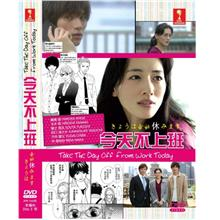 Japanese Drama Take The Day Off From Work Today / きょうは会社休みます DVD
