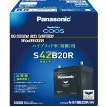 PANASONIC BLUE CAOS HYBRID S42B20R (JAPAN) AUTOMOTIVE CAR BATTERY