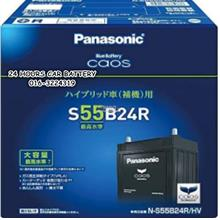 PANASONIC BLUE CAOS HYBRID S55B24R (JAPAN) AUTOMOTIVE CAR BATTERY