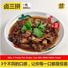 吃货老板娘 卤三拼 LadyBossFoodie Teo Chew Mix Package (Pork/Intestine/Ear)