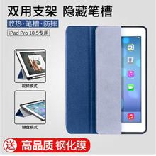Apple iPad 2018 Air1/Air 2/Pro 9.7 silicon protective case casing