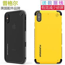 Apple iPhone X/XS/XR/XS MAX phone protection casing cover silicon