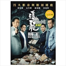 HK Movie Chasing The Dragon I  & II : Wild Wild Bunch 追龍&#30005