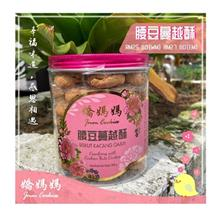 [Set of 2] CNY JMM Cranberry With Cashew Nuts 260g)