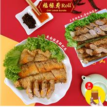 吃货老板娘 福禄寿Roll - CNY Lobak & Prawn Roll Bundle