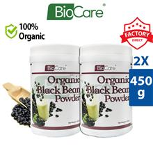 2 x 450g Biocare Organic Black Bean Powder (Sugar Free)