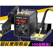 Imported hot air gun soldering station combo anti-static welding