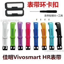 Garmin Vivo Smart HR Silicone Sport Watch Strap Band Cover Case