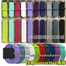 Garmin Vivo Active vivoactive sport silicone strap watch band case