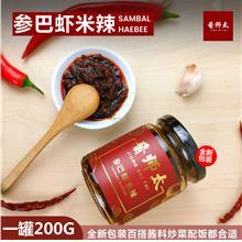 酱师太 Jiang Shi Tai Home Made Classic Nyonya Sambal Haebee 叁巴虾米辣