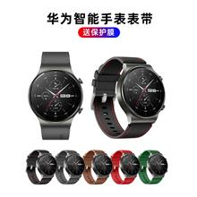 Huawei GT2pro gt2e watch2pro GS Honor ES Magic 46mm strap+gift