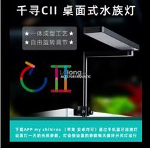 Chihiros C II RGB Aquarium Light Tank Built In Controller