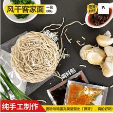 Foo Tai Homemade Hakka Noodle Mee 风干客家面