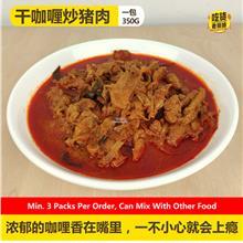 吃货老板娘 干咖哩炒猪肉 LadyBossFoodie Dry Curry Pork Slice