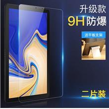 Samsung Galaxy Tab S4 10.5 screen protector film tempered glass