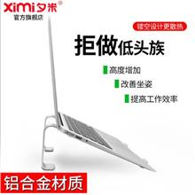 Apple Macbook Pro/Air laptop aluminium universal stand stand support
