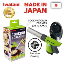 [ORIGINAL JAPAN] IWATANI Professional Culinary Cooking Torch Pro Plus