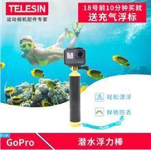 Gopro Hero3/4/5/6 sports camera Buoyancy Stick Underwater Self-timer