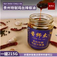 酱师太 Jiang Shi Tai Gui Zhou Chilli Oil 贵州特制鸡丝辣椒油