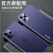 Apple iPhone 12/Pro/Max metal thin phone protection casing cover