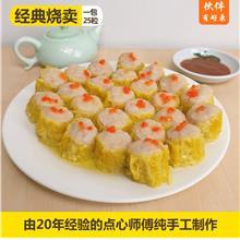 [伙伴有好康] 吃货老板娘 经典烧卖 Siew Mai Dim Sum