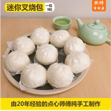 [伙伴有好康] 吃货老板娘 迷你叉烧包  Mini Char Siew Bao
